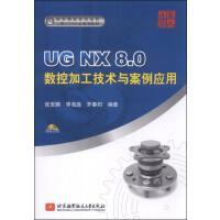 国家制造业信息化三维CAD认证规划教材:UGNX80数控加工技术与案例应用【店内满减 优惠】