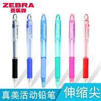 日本ZEBRA斑马学生自动铅笔唯美透明糖果色自动笔活动铅笔0.5/0.7
