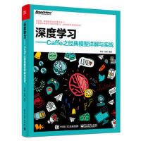 深度学习Caffe之经典模型详解与实战 caffe主流框架深度学习教程 Caffe网络模型实战方法书籍 caffe框架