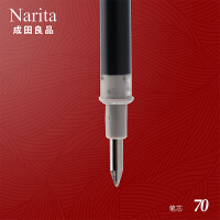 成田良品文具70中性笔笔芯0.5mm 胶墨 中性笔笔芯 70# 无印风格