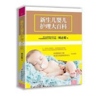 新生儿婴儿护理大百科 正版 周忠蜀 9787512712225