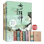 女心理师之江湖断案,明月听风,记忆坊出品,有容书邦 发行,北方文艺出版社9787531732679