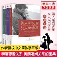 男人来自火星女人来自金星全套共4册 正版升级版 两性情感 婚恋心理学书籍 撩妹约会泡妞秘籍积极恋爱学书籍 关于爱情的书