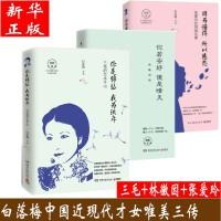 白落梅的书籍 三毛 林徽因 张爱玲全套装三册正版 随笔人物传记中国近现代才女唯美三传