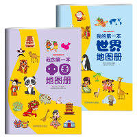 全套2册 我的第一本中国地图册 世界地图册 跟着小辣椒去旅行新版学生儿童使用高清旅游地理知识绘本手绘地图漫画版科普百科书