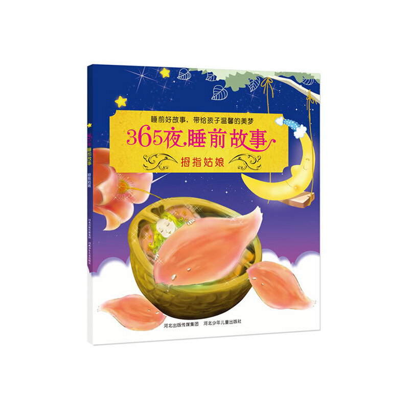 拇指姑娘:365夜睡前故事(全彩注音,时尚插图,附成长箴言)