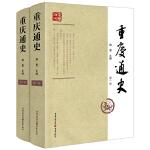 重庆通史(一、二册)(重庆,江山之城,沧桑之变。这是一部城市与时代通行的历史;这是一部城市从封闭走向开放的历史;更是这