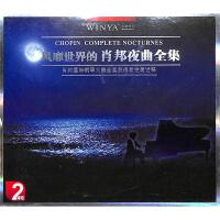风靡世界的肖邦夜曲全集(2CD)( 货号:200001829214323)