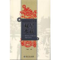 双星水族-贵州独山双星水族调查与研究 张振江 著 知识产权出版社 9787513008693