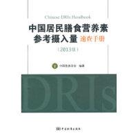 中国居民膳食营养素参考摄入量速查手册(2013版) 9787506675444 中国营养学会著 中国标准出版社