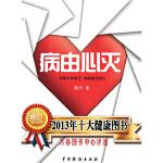 【正版全新直发】《病由心灭》 周行 9787104040095 中国戏剧出版社