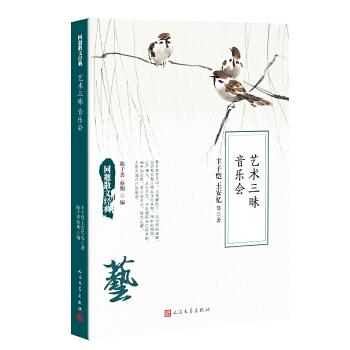 同题散文经典:艺术三昧 音乐会 总32本每本30篇左右32本共1000篇上下,收集了几乎现当代所有中国X经典的散文。有进入课本也有进入考题的,是课外阅读和成人休闲阅读的佳选。