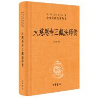 大慈恩寺三藏法师传(中华经典名著全本全注全译)