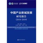 中国产业新城发展研究报告(2018~2019)
