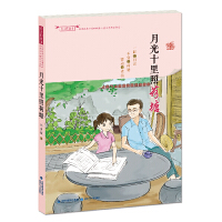 月光十里照荷塘(春天的故事,儿童文学原创书系)
