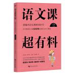 语文课超有料:部编本语文教材同步学八年级下册