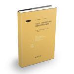 送书签~9787303230129-马克思、青年黑格尔派与激进社会理论的起源(sj)/ 沃伦布雷克曼 / 北京师范大学