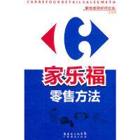 【新书店正版】家乐福零售方法 王东萍 广东经济出版社有限公司