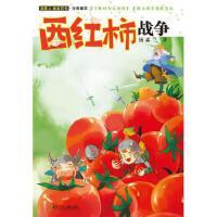 【二手8新正版】汤素兰奇迹系列 注音童话:西红柿战争 汤素兰 9787535846068 湖南少儿出版社