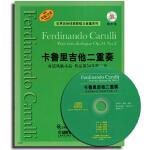卡鲁里吉他二重奏-对话风格小品 作品第34号第二首 附CD一张,费尔迪南多・卡鲁里,顾梦怡,上海音乐出版社978755