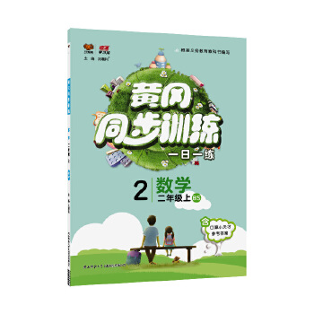 黄冈同步训练二年级数学 北师大版上册 2019秋万向思维