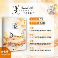 音乐精灵五线谱本――D本