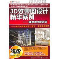 3D效果图设计精华案例-视频教程全集(5DVD+手册)软件
