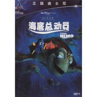 新华书店正版 泰盛文化 动画电影 海底总动员DVD9