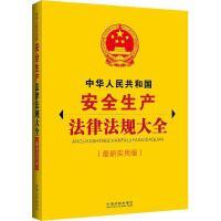 中华人民共和国安全生产法律法规大全(*实用版)