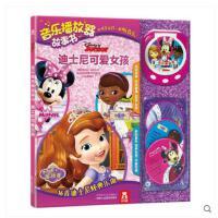 乐乐趣童书 音乐播放器故事书 迪士尼可爱女孩 宝宝认知发声书 幼儿儿童读物 经典迪士尼童话故事书玩具书 多媒体 迪士尼