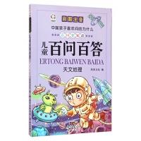 儿童百问百答(天文地理彩图注音)/中国孩子喜欢问的为什么
