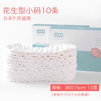 纱布尿布纯棉新生婴儿100%全棉用品夏季可洗尿片介子宝宝戒子防漏 高密 花生型12层*10条 小码 0-8个月 L