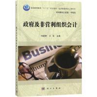 政府及非营利组织会计 科学出版社