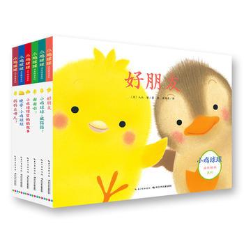 小鸡球球成长绘本系列:全6册 正版书籍 限时抢购 当当低价 团购更优惠 13521405301 (V同步)