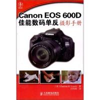 【新书店正版】Canon EOS 600D佳能数码单反摄影手册,[美] 劳里(Charlotte K. Lowrie)
