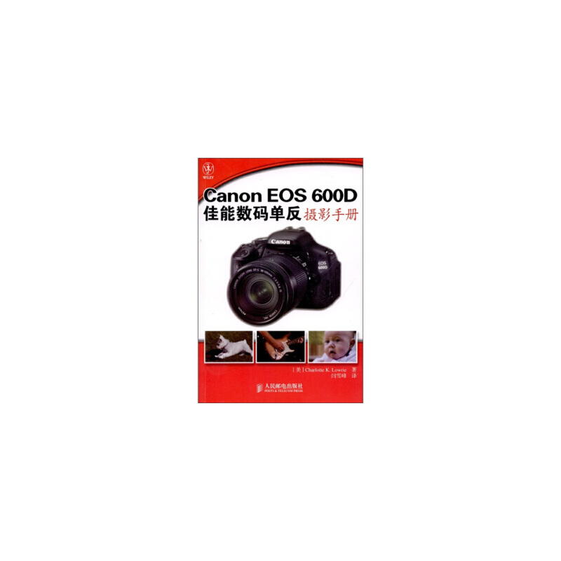 Canon EOS 600D佳能数码单反摄影手册,[美] 劳里(Charlotte K. Lowrie),闫雪峰,人民邮电出版社9787115230485 【新书店购书无忧有保障】有问题随时联系或咨询在线客服