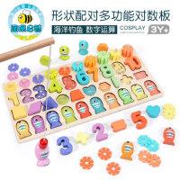 2-3岁宝宝数字形状对数板1幼儿童益智力开发锻炼钓鱼拼图积木玩具