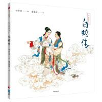 中国绘本:白蛇传
