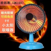 小太阳取暖器家用烤火炉取暖器迷你学生宿舍办公室电暖器暖风机小型 便携5存立式
