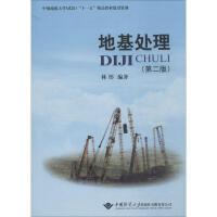 地基处理(第2版) 中国地质大学出版社有限责任公司