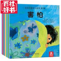 官方正版 宝宝心理成长绘本第一辑 全12册 乐乐趣儿童绘本故事书2-4-6岁 情绪管理 心理启蒙