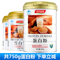 汤臣倍健蛋白粉450g+150g*2罐 蛋白质粉 增强免疫力