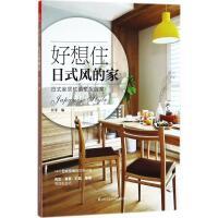 好想住日式风的家 江苏凤凰科学技术出版社