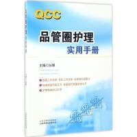 品管圈护理实用手册 山西科学技术出版社