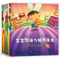 宝宝沟通力培养绘本0-3-6岁宝宝睡前故事书4-5-7周岁儿童绘本书籍 幼儿园启蒙早教书0-1-2-4-5岁婴幼儿绘本