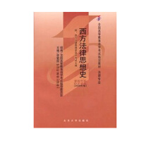 【正版】自考教材 自考 00265 0265 西方法律思想史 法律专业 徐爱国 北京大学出版社