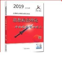 【旧书二手书正版8成新】思想政治理论 杨杰 学林出版社 9787548614074