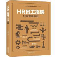 HR员工招聘经典管理案例 中国法制出版社