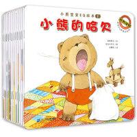 小熊宝宝EQ绘本淘气宝宝系列全套12册0-2-3-4-5-6岁幼儿图书幼婴儿宝宝早教启蒙书籍图画书亲