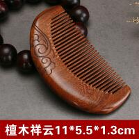 桃木梳子谭木匠大号桃木檀木梳子可爱木头按摩梳脱发定制刻字头梳长发木梳